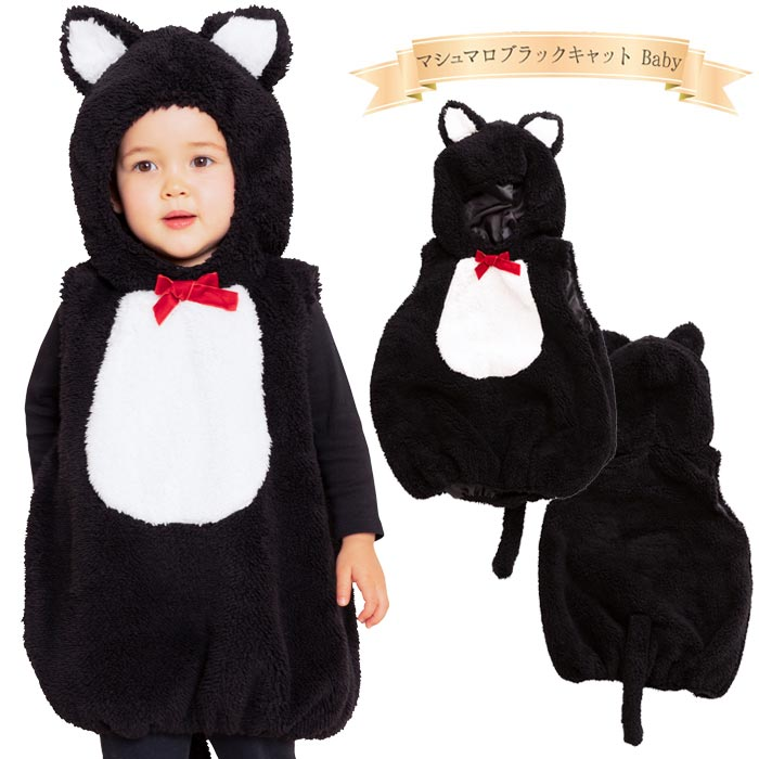 肌触りのよいふわもこ素材が気持ちいい。 かわいい ベビー コスプレ コスプレ衣装 衣装 コスチューム ハロウィン キッズ 子供服 子供 仮装 Halloween  ベビー マシュマロ ブラック キャット ベビー 黒猫 ネコ ねこ 耳 猫 もこもこ あったか ロンパース ロンパス 赤ちゃん 着ぐるみ きぐるみ フード 出産祝い きぐるみロンパース 着ぐるみロンパース キッズ 衣装 コスチューム ハロウィン コスプレ 2020 仮装 即納 s-cs_6g155