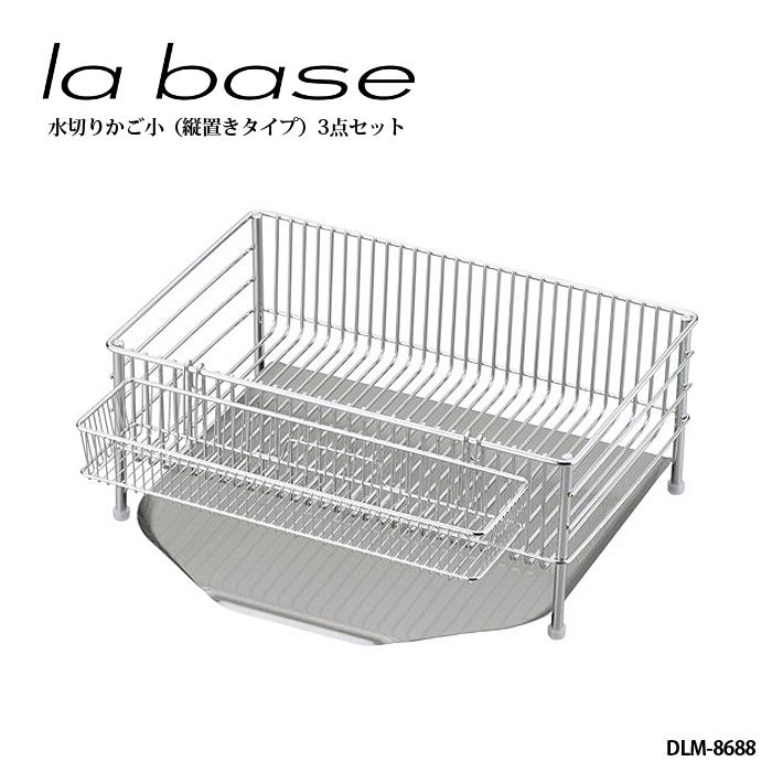 la base ラ・バーゼ 水切りかご ( 小 ) 3点セット ( DLM-8688 ) 有元葉子 ラ バーゼ 水切り カゴ 水切りラック