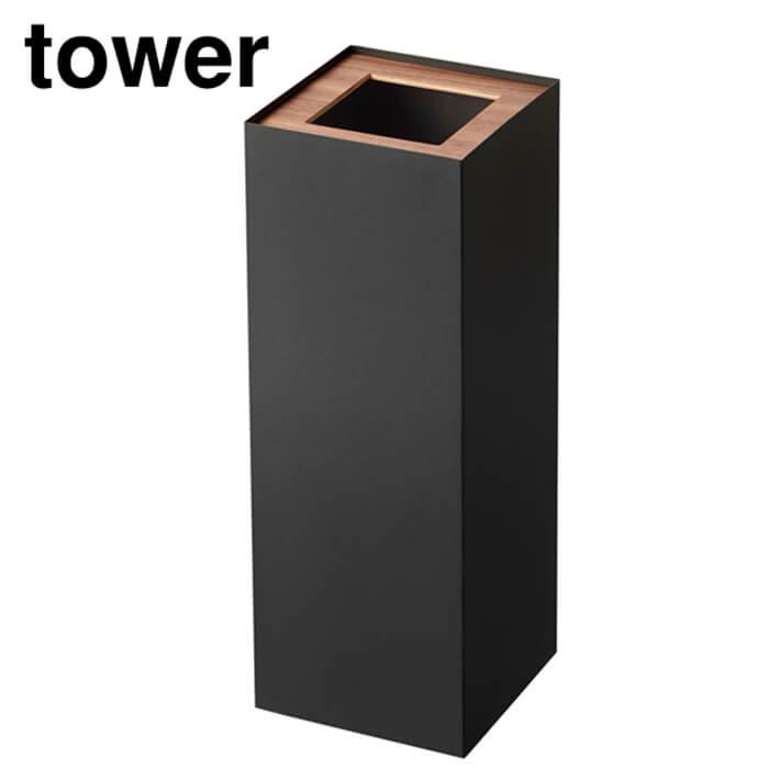 山崎実業 トラッシュカン RIN 27L 角型 ロング ダストボックス ブラック ごみ箱 ゴミ箱