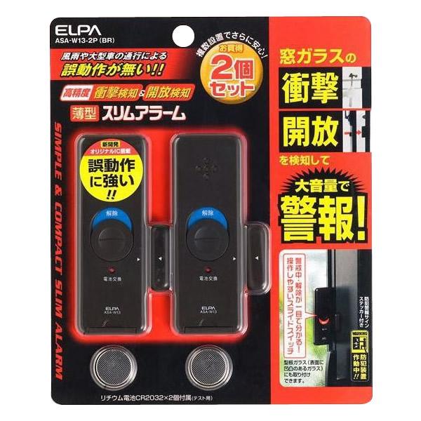 ELPA(エルパ) 薄型ウインドウアラーム 衝撃&開放検知 2個入 ブラウン ASA-W13-2P(BR) 1645600