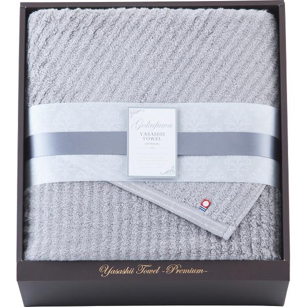 極ふわ やさしいたおる-premium- タオルケット YTP-171501GYグレー