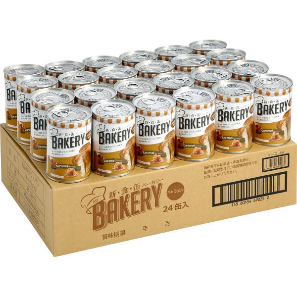 アスト 新食缶ベーカリー(24缶) 321209キャラメル
