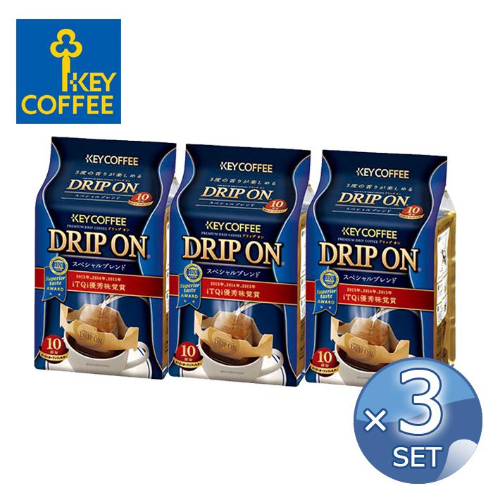 新作続 マラソン期間中 海外 全品ポイント10倍 3袋セット キーコーヒー ドリップオン スペシャルブレンド 10杯分 送料無料 返品 キャンセル 交換不可 KEY COFFEE