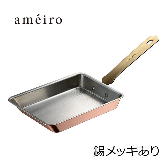 オークス アメイロ 卵焼き 12cm COS8000 【 AUX ameiro 玉子焼き器 エッグパン 錫メッキ 】