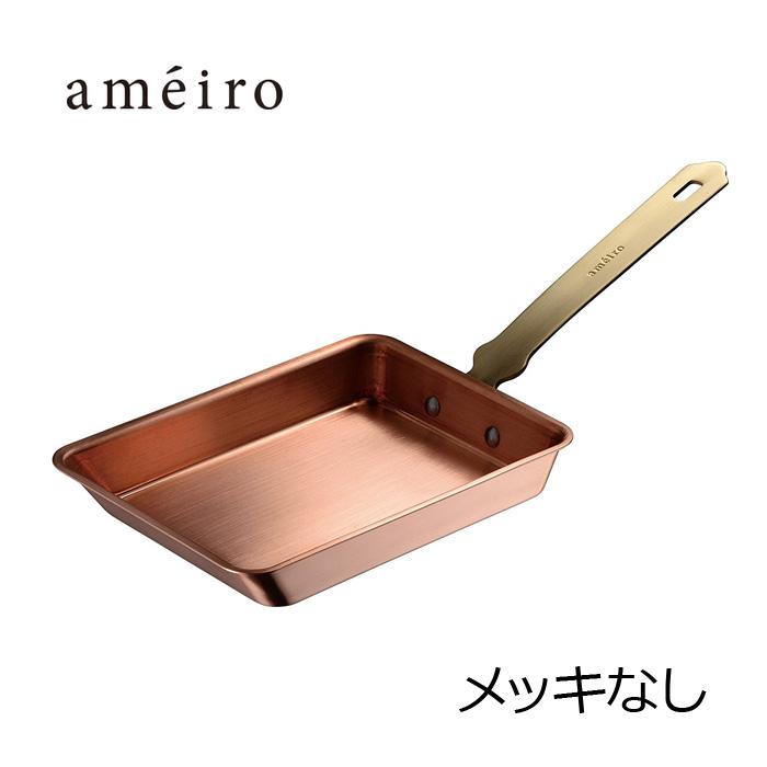 オークス アメイロ卵焼き 12cm 倉 錫メッキなし COS8001 エッグパン ameiro 買い取り AUX 玉子焼き器