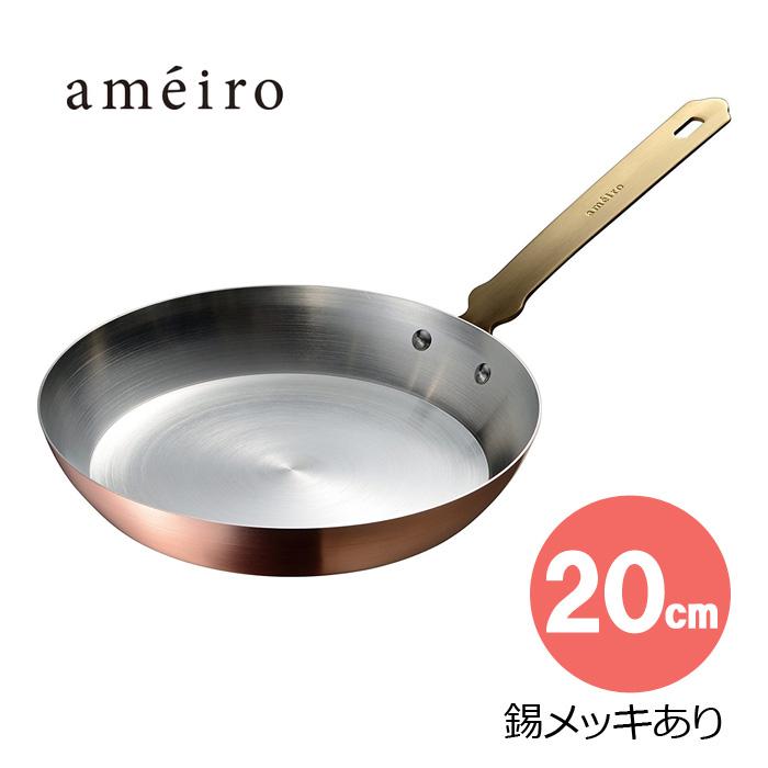 オークス アメイロフライパン 20cm COS8002 【 AUX ameiro 錫メッキ 】