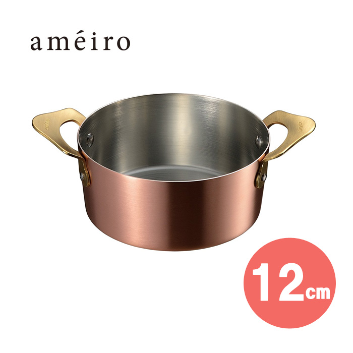オークス アメイロ小鍋 12cm COS8004 【 AUX ameiro 錫メッキ 両手鍋 】