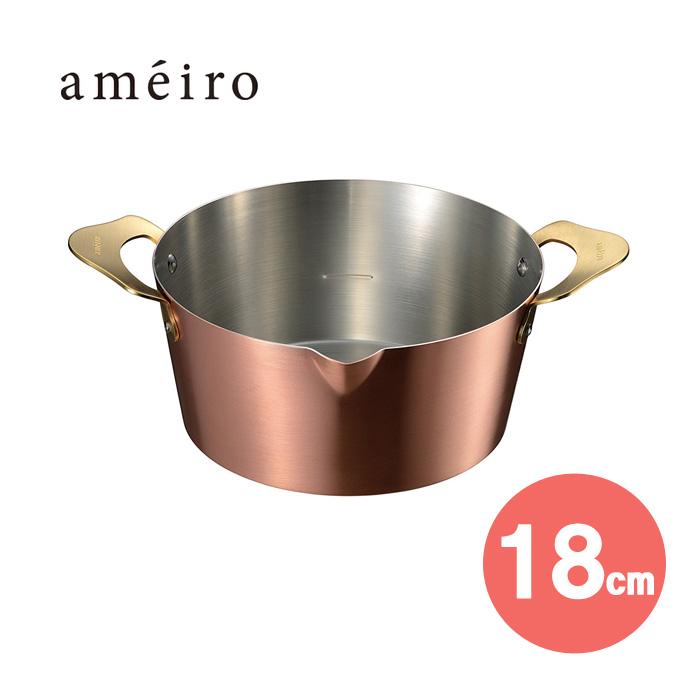 オークス アメイロ揚げ物 18cm COS8005 【 AUX ameiro 錫メッキ 両手鍋 】