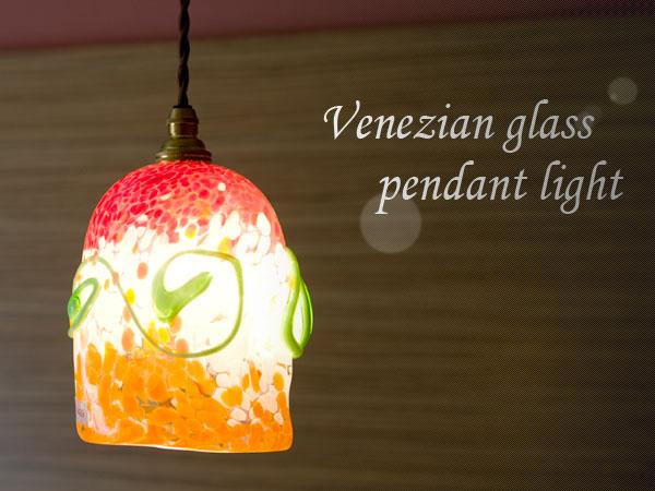 ベネチアンガラス ペンダントライト ( ソケット日本仕様 ) ( F499 )[ イタリア直輸入 手作り一点もの ]