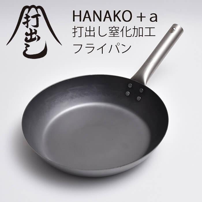 フライパン 24cm HANAKO+a チタン柄 HAFT-24 窒化加工 打出し 鉄フライパン