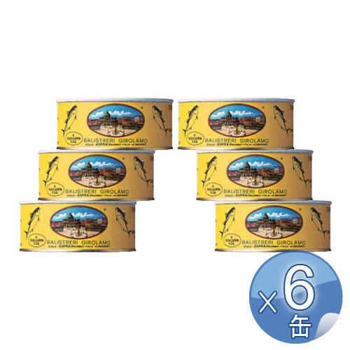 【箱入りセットでお買い得】Balistreri Girolamo/バリストレーリ・ジローラモ社 ヴァチカン トンノ・オリーブオイル漬け 280g( 固形量230g)<6缶セット>