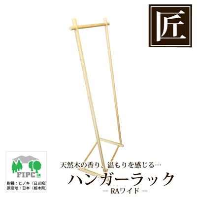 星野工業 高級日光桧 匠ノハンガーラック W RAワイド【 アドキッチン 】