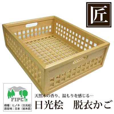 星野工業 高級日光桧 匠ノ脱衣カゴ(角格子)【 アドキッチン 】