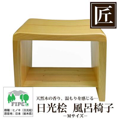 星野工業 高級日光桧 匠ノ風呂椅子(癒シ)【 アドキッチン 】