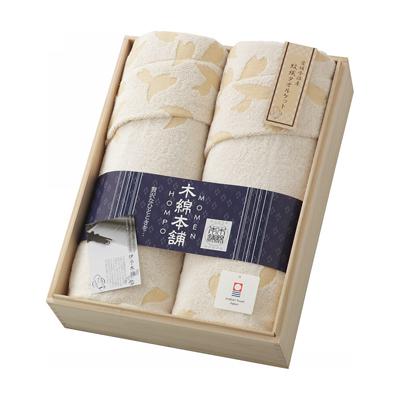 木綿本舗 愛媛今治産紋織タオルケット2枚セット(木箱入)(MH30200)【日本製】