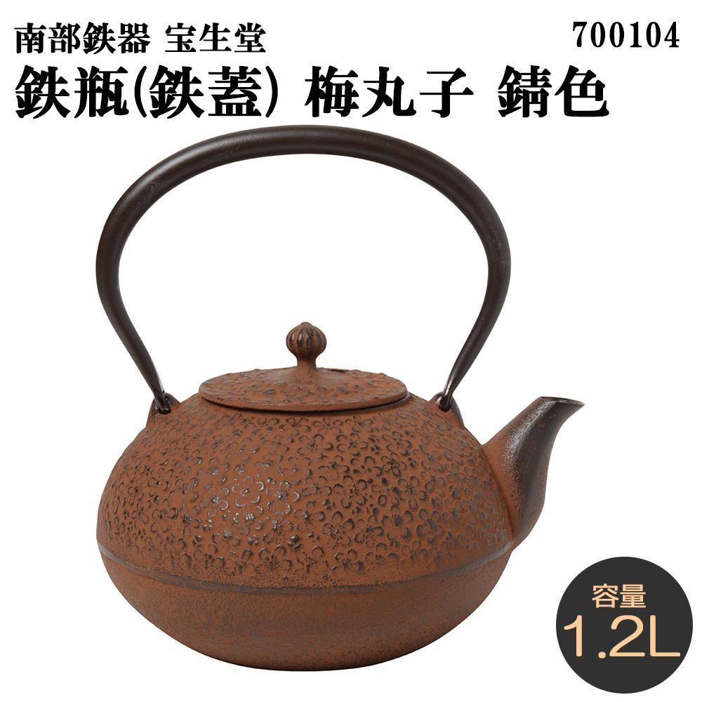 南部鉄器 宝生堂 鉄瓶(鉄蓋) 梅丸子 錆色 1.2L 700104