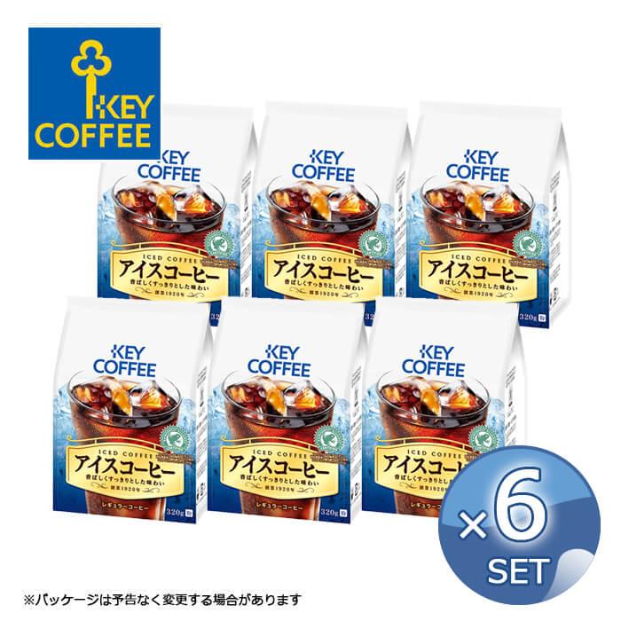 【送料無料】【6袋セット】キーコーヒー アイスコーヒー フレキシブルパック <粉> 320g 【キャンセル・返品・交換不可】keycoffee