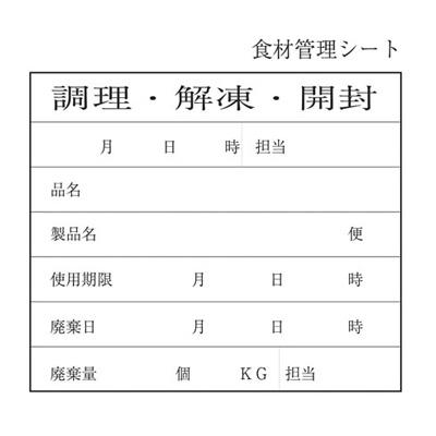 キッチンペッタ(100枚綴・100冊入) スタンダード No.004(No.004)