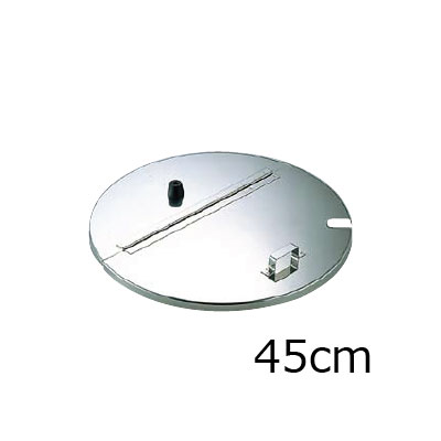 18-8 寸胴鍋用割蓋 45cm用