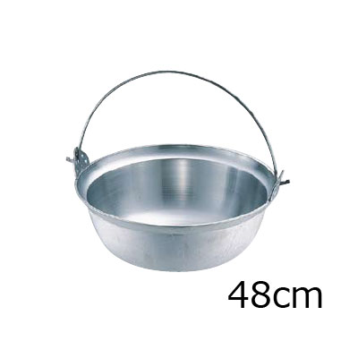 アルミイモノ 吊付円付鍋 48cm