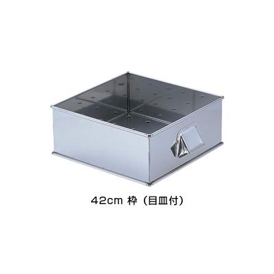 SA 21-0 角蒸器 42cm用:枠(目皿付) <42cm用:枠>