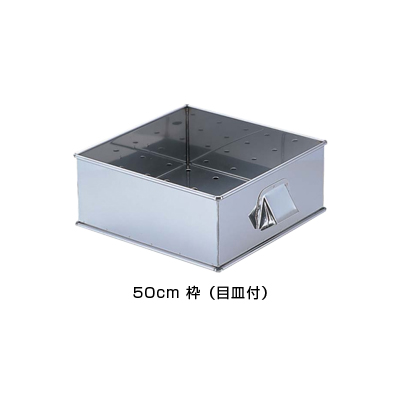 SA 21-0 角蒸器 50cm用:枠(目皿付) <50cm用:枠>