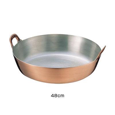 SA 銅 揚鍋 48cm <48cm>