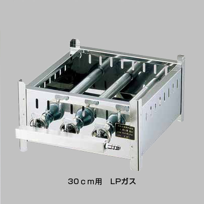 SA 18-0 業務用角蒸器専用ガス台 30cm用 LPガス <30cm用 LPガス>【 アドキッチン 】