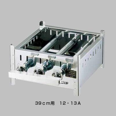 SA 18-0 業務用角蒸器専用ガス台 39cm用 アドキッチン 大注目 12 お値打ち価格で 13A