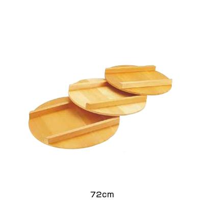 【エントリーでP5倍!6/4 20:00-6/11 1:59】木製 飯台用蓋 (サワラ材) 72cm用 <72cm用>【 アドキッチン 】