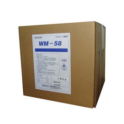 アルコール製剤 WM-58 (食品添加物) 18kg【 アドキッチン 】