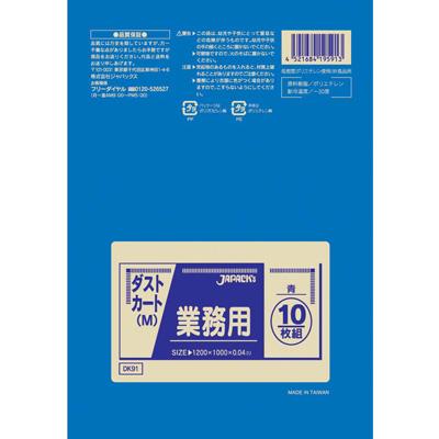 業務用ダストカート用ポリ袋M(120L)(200枚入) DK91 1000×1200mm <青>