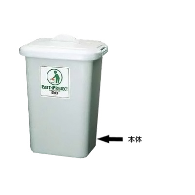 ゴミ箱 セキスイ アース プロジェクト ポリペール 角型 90型 本体 555×445×H805mm [フタ別売り] ごみばこ ごみ箱