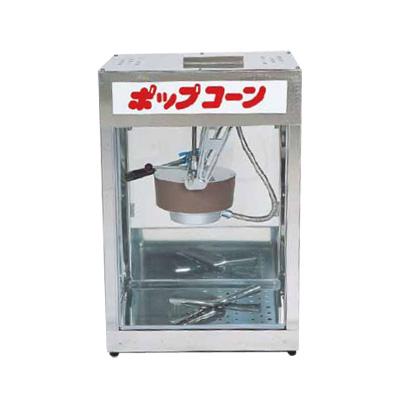 ポップコーン マシーン POP-4F 450×350×H650mm【 アドキッチン 】
