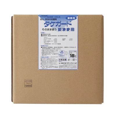 業務用タケガード (食品添加物) 原液用 18L