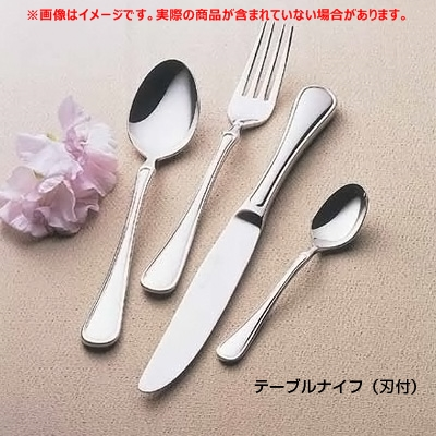 No.6800 18-10 マリアン テーブルナイフ(刃付) 全長244mm