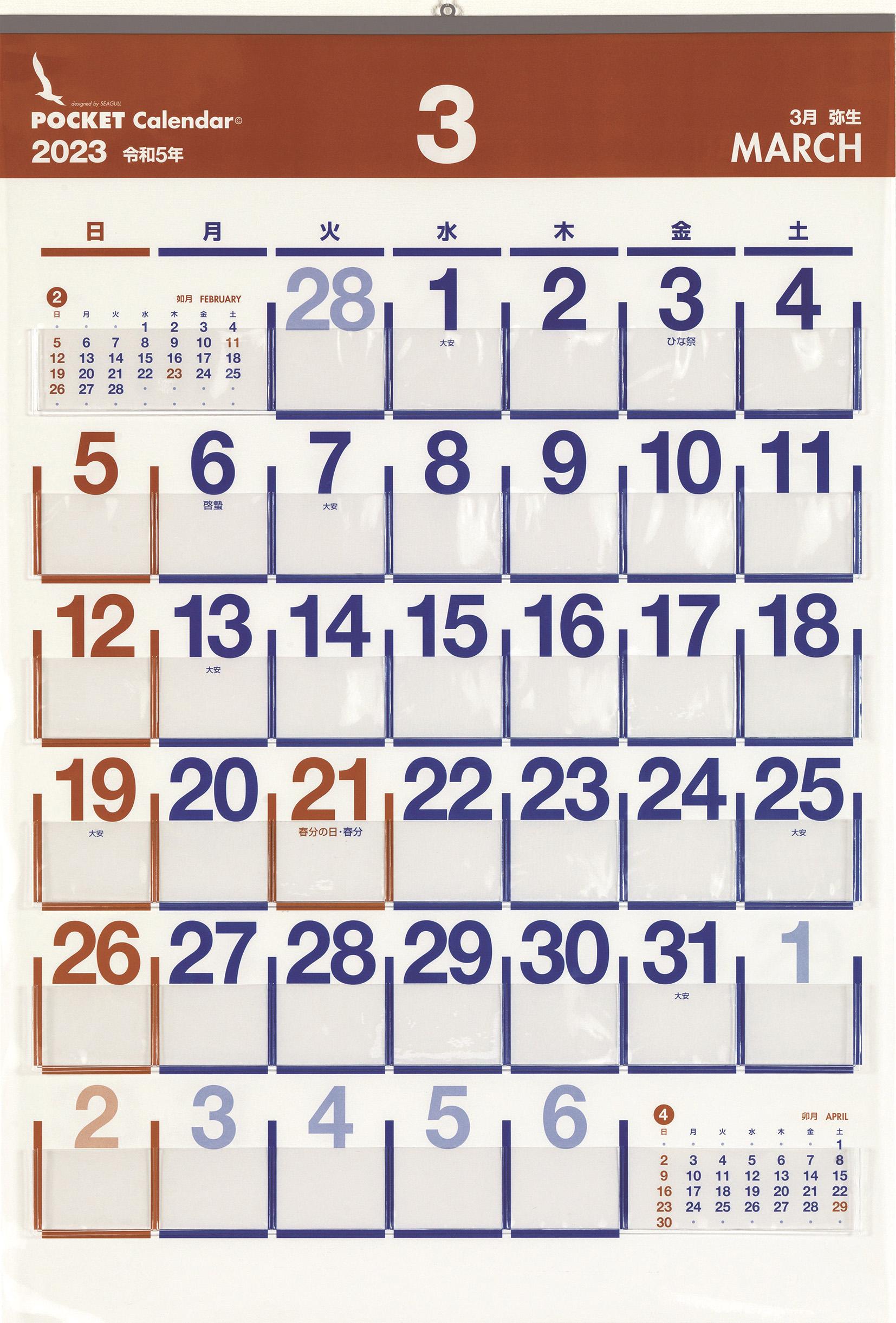 カレンダーの前部分にビニールポケットがあり絵カードを入れられます。自閉症の方への月刊スケジュールの提示に便利! ビニールポケットカレンダー(2022年度版) 自閉症 発達障害 スケジュール 視覚支援