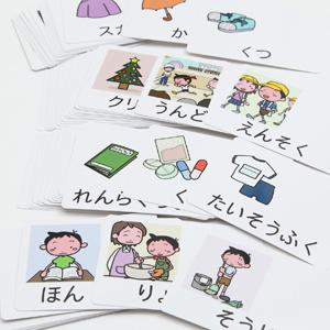 【楽天市場】アドプラス 絵カード 自閉症 発達障害 イラスト ...