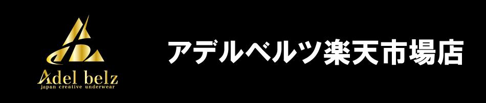 アデルベルツ楽天市場店:日本製メンズボクサーパンツブランド Adelbelz(アデルベルツ)