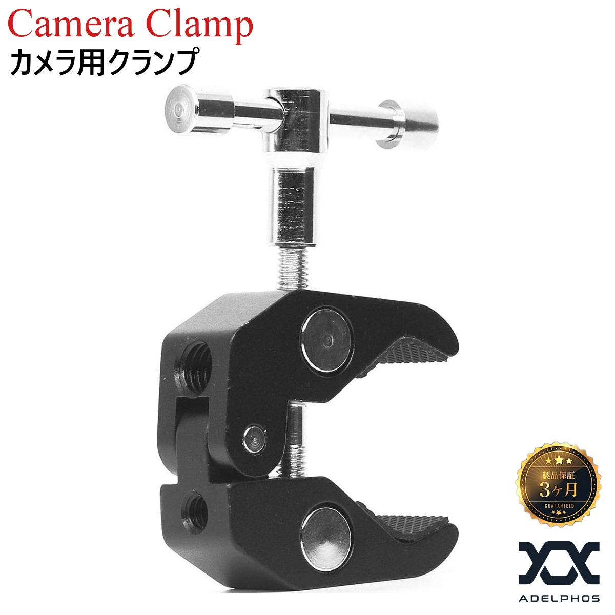 製品保証3ヶ月付 カメラ ライト スマートフォン等の装着が可能なクランプ スーパークランプ クランプ 汎用 1 カメラアクセサリ 期間限定特価品 今ダケ送料無料 3 15-40mmパイプ取付可能 インチネジ穴 8 アルミニウム合金 4