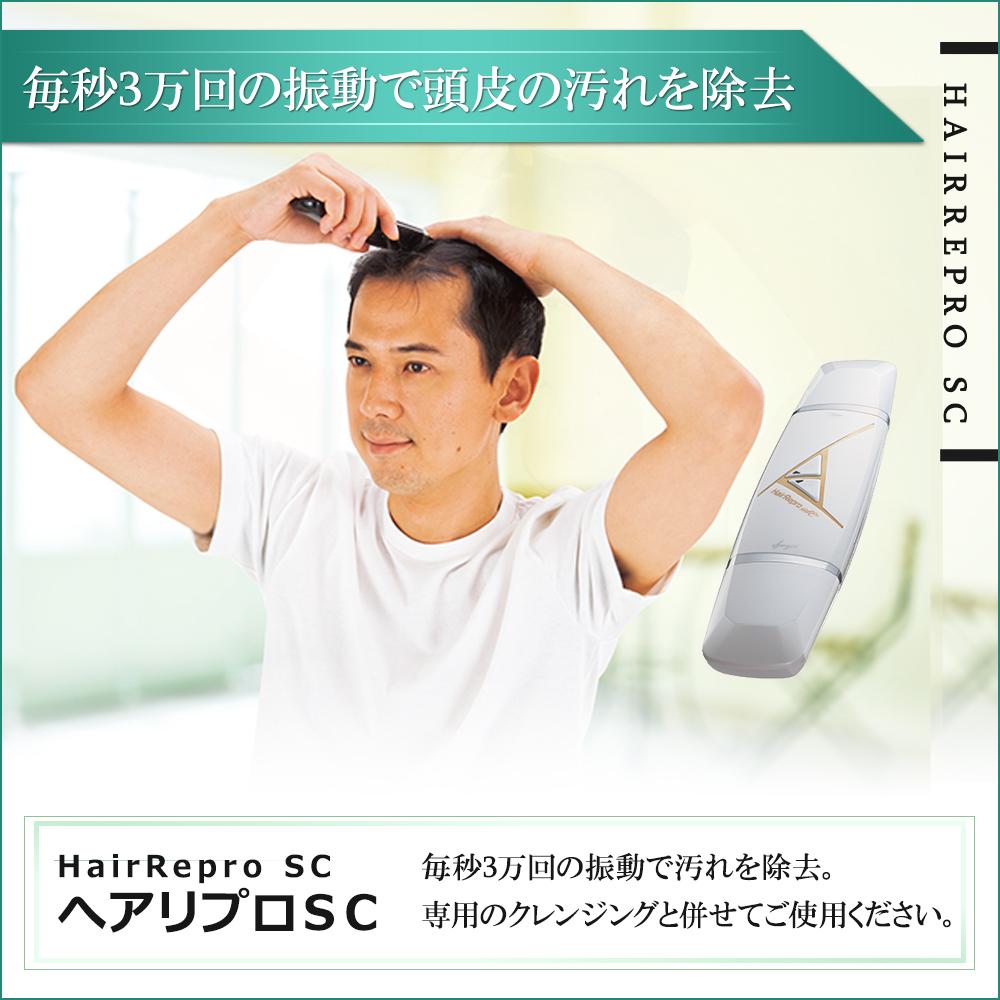 育毛用機器 アデランス ヘアリプロ SC ホワイト スカルプケア用 頭皮洗浄機器
