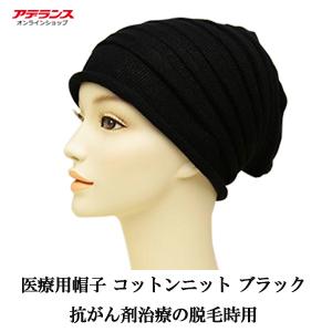 アデランス公式 頭のシルエットを美しく見せるルーズなデザイン 通気性もよく 通年を通してご使用OK 医療用帽子 アデランス ブラック 脱毛時用帽子 正規激安 コットンニット ※ラッピング ※ 抗がん剤治療の脱毛時用