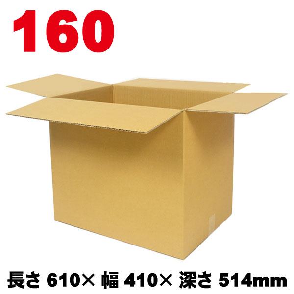 160サイズ A-DA010 20枚セット /ダンボール箱長さ610×幅410×深さ514mm【送料無料※沖縄・離島除く・代引き不可】