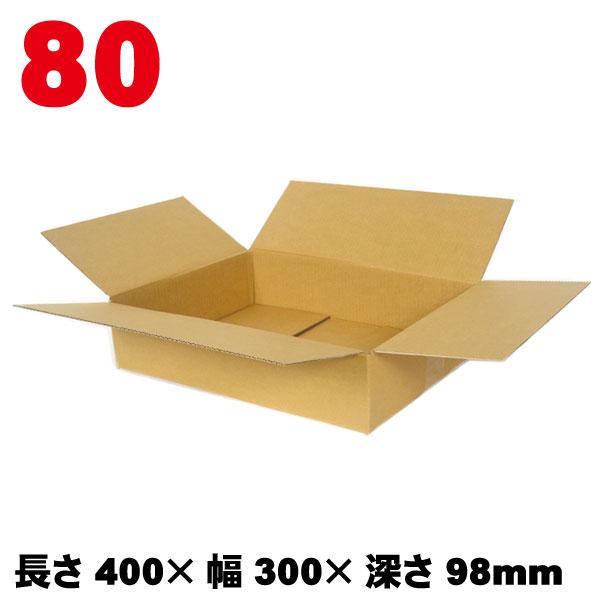80サイズ A-S-80 80枚セット /ダンボール箱 長さ400×幅300×深さ98mm 【送料無料※沖縄・離島除く・代引き不可】