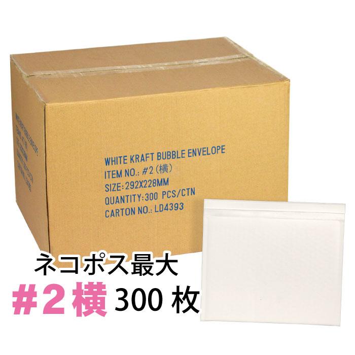 クッション付き封筒 緩衝材付き エアキャップ付き 再再販 ウィンバッグ ポップエコ クッション封筒1箱300枚入り #2横 マーケット B5サイズ