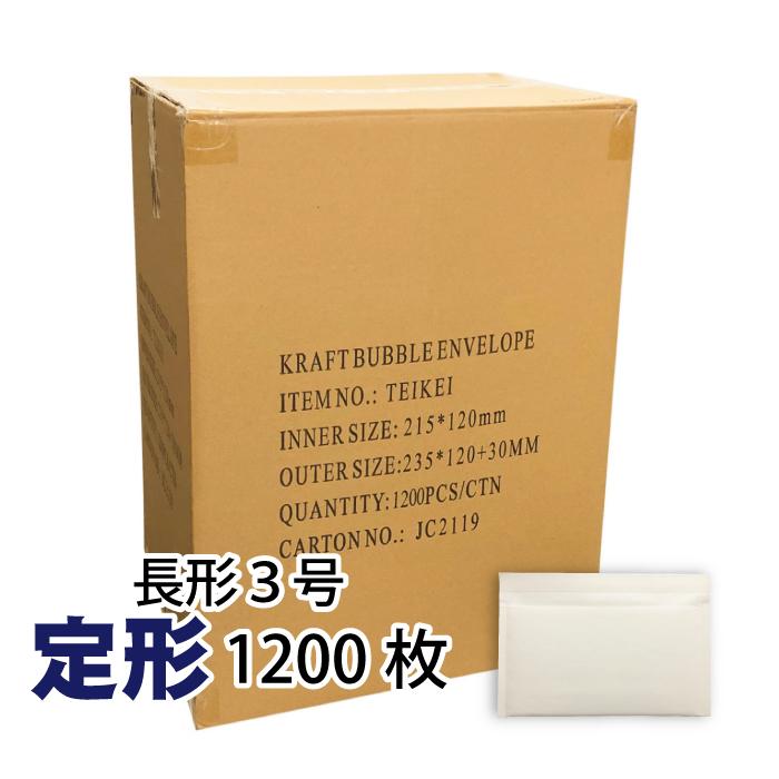クッション封筒1箱1200枚入り teikei (長3サイズ)【あす楽対応】 定形 定形郵便 長形3号 長3封筒