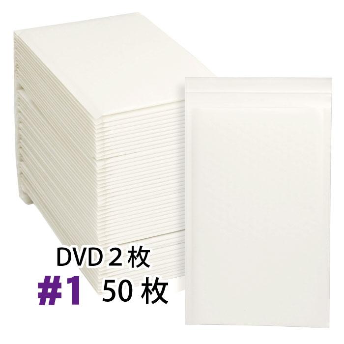 クッション付き封筒/プチプチ付き/エアキャップ付き/ウィンバッグ/ポップエコ クッション封筒バラ売り 50枚セット #1 (DVDトールケース2枚サイズ)