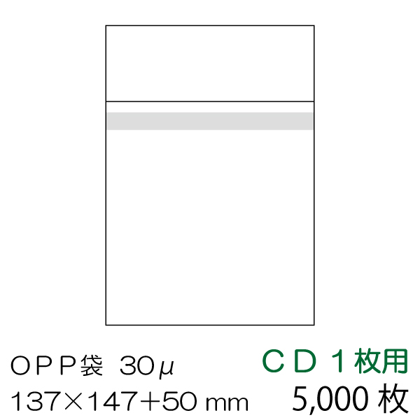 OPP袋5000枚入 CD1枚用 本体側テープ付 厚み0.03mm【送料無料※沖縄・一部離島除く・代引き不可】/OPP-CD-30B-5000