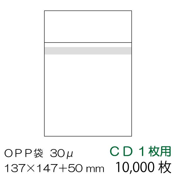 OPP袋10000枚入 CD1枚用 本体側テープ付 厚み0.03mm【送料無料※沖縄・一部離島除く・代引き不可】/OPP-CD-30B-10000