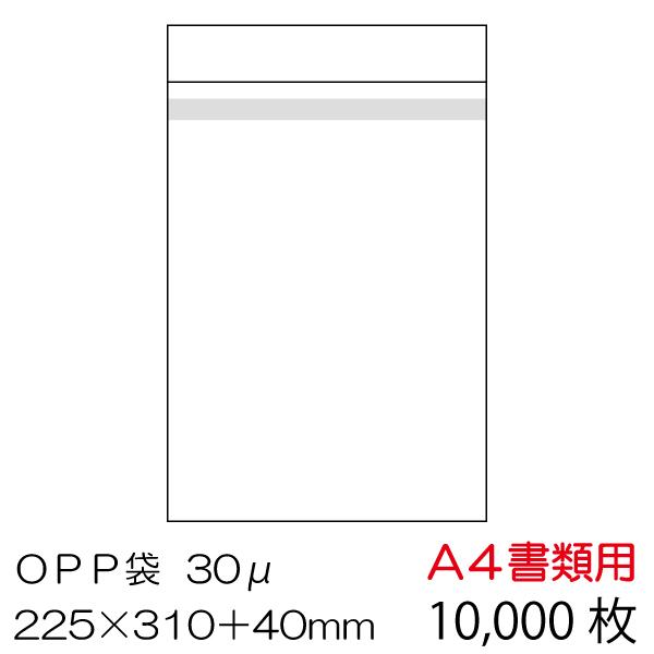 OPP袋10000枚入 A4書類用 本体側テープ付 厚み0.03mm【送料無料※沖縄・一部離島除く・代引き不可】/OPP-A4-30B-10000
